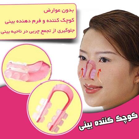 گیره-فرم-دهنده-و-کوچک-کننده-بینی-nose-up (3)