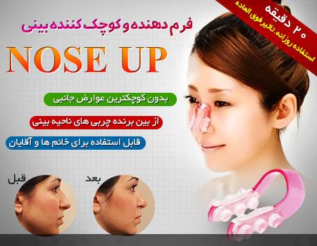 گیره-فرم-دهنده-و-کوچک-کننده-بینی-nose-up (2)