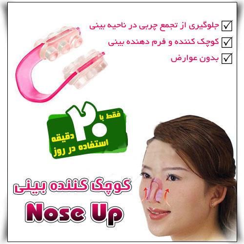 گیره فرم دهنده و کوچک کننده بینی nose up,گیره فرم دهنده و کوچک کننده بینی,کوچک کننده بینی,دستگاه کوچک کننده بینی گیره کوچک کننده بینی