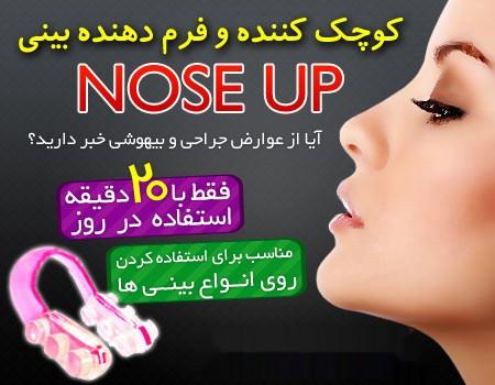گیره-فرم-دهنده-و-کوچک-کننده-بینی-nose-up (4)