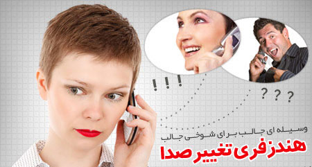 هندز فری تغییر صدای موبایل,خرید هندز فری تغییر صدای موبایل,خرید اینترنتی هندز فری تغییر صدای موبایل,هندز فری تغییر صدای موبایل اصل