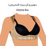 گن سینه اکستریم برا Xtreme Bra